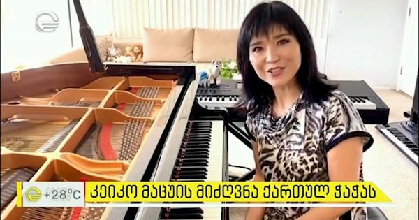 იაპონელი პიანისტის ულამაზესი კომპოზიცია ჭაჭას და იაპონური საინფორმაციო კომიქსები საქართველოს შესახებ