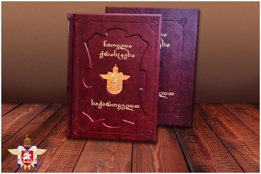 საპატრიარქოს მიერ გამოცემული წიგნი