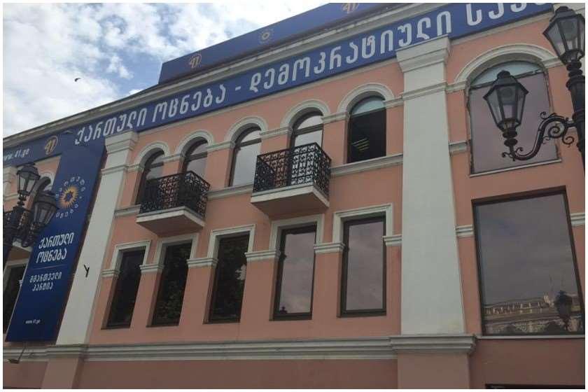 ქართული ოცნების ცენტრალური ოფისი