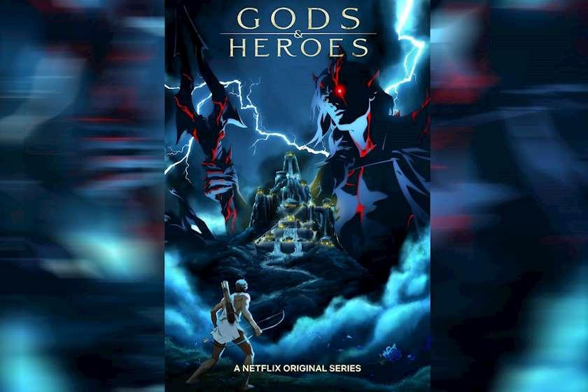 ღმერთები და გმირები