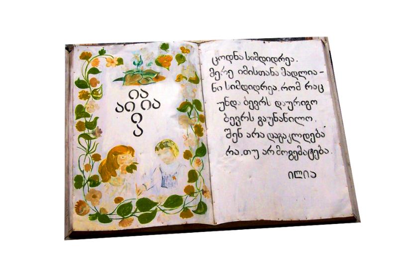 იცი თუ არა ქართული ენა