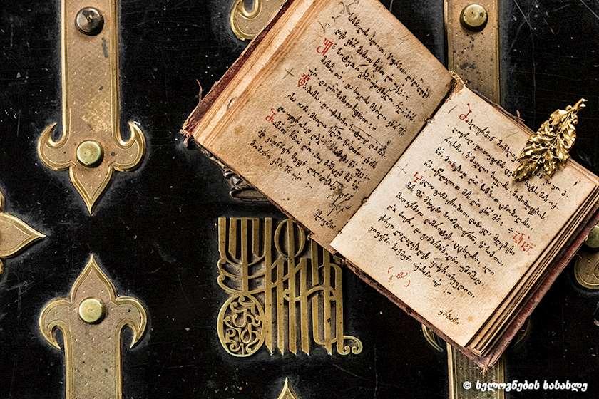 შეამოწმე, გახსოვს თუ არა ძველი ქართული სიტყვები