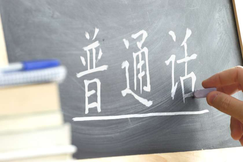 ჩინური ენა