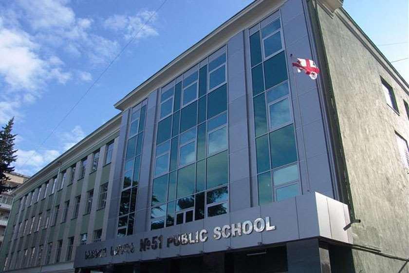 51-ე სკოლა