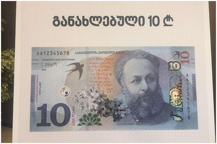 10 ლარინის ახალი ბანკნოტი