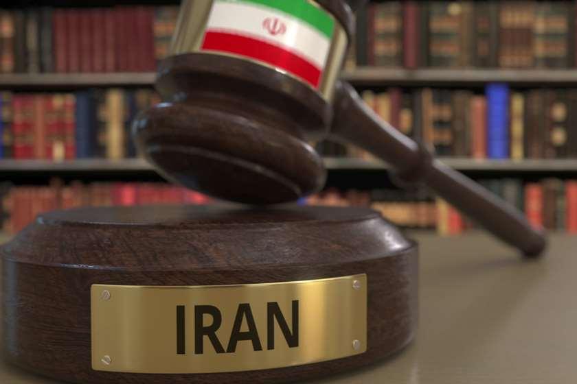 ირანი სასამართლო