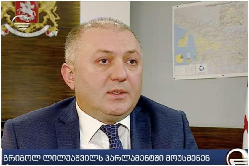 გრიგოლ ლილუაშვილი