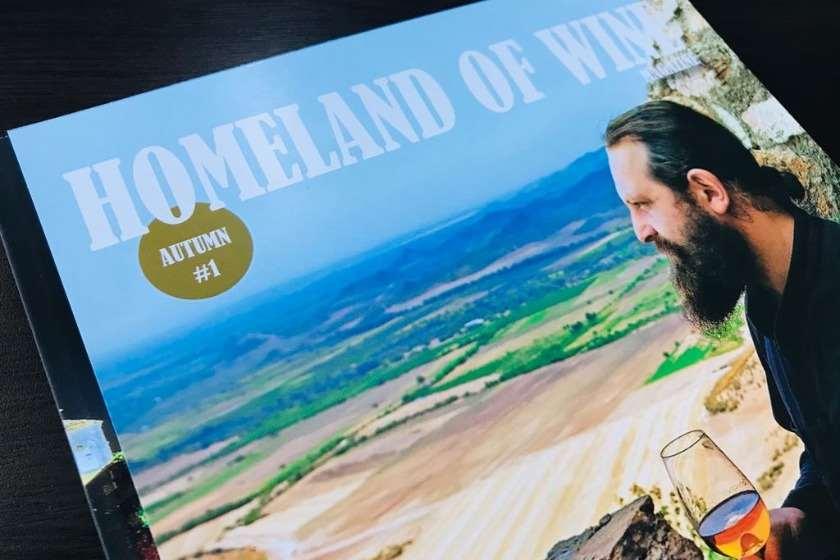 ჟურნალი Homeland Of Wine