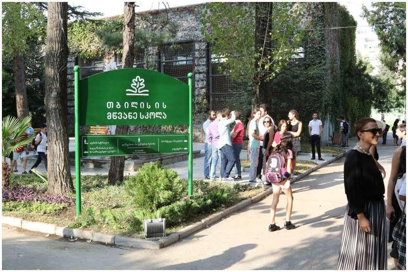 მწვანე სკოლა