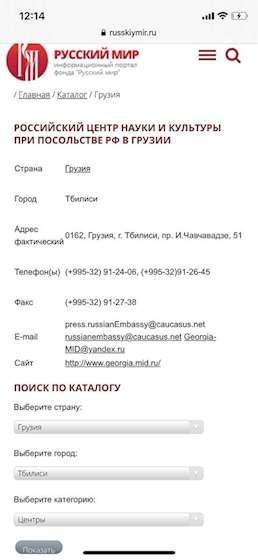 რუსეთი ზურაბ აბაშიძე