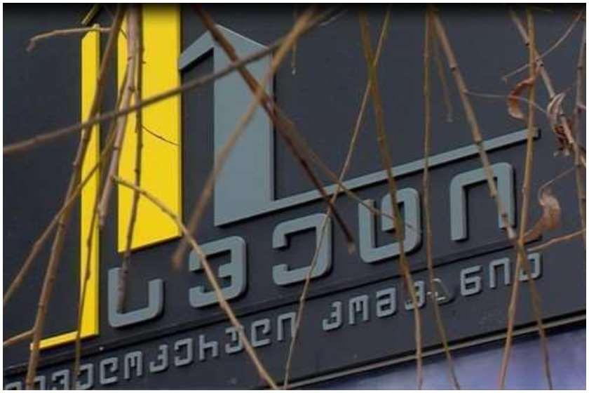სამშენებლო კომპანია სვეტი