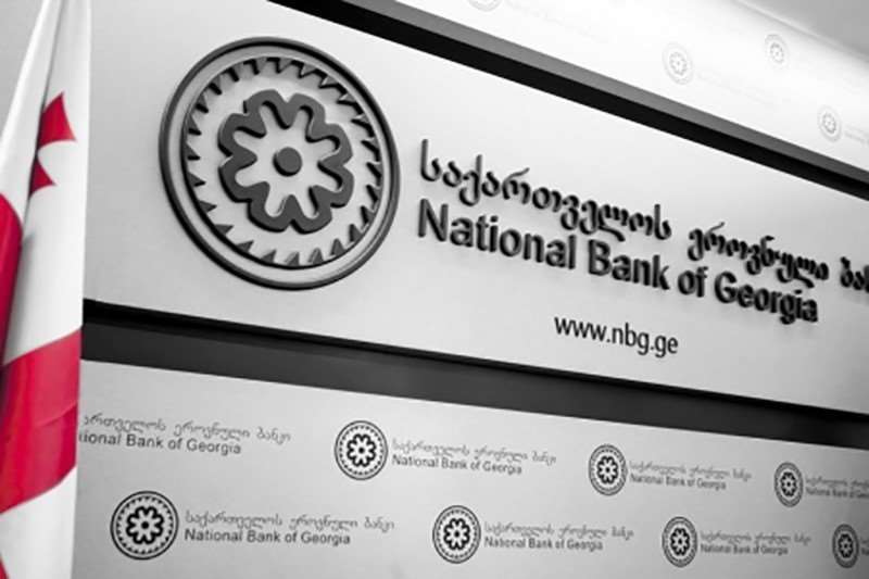 საქართველოს ეროვნული ბანკი