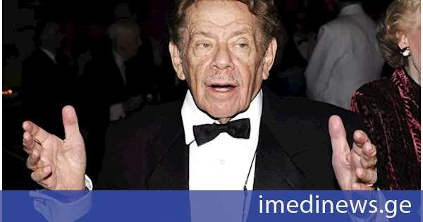 ცნობილი მსახიობი და კომიკოსი ჯერი სტილერი 92 წლისა გარდაიცვალა