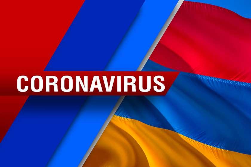 სომხეთი კორონავირუსი