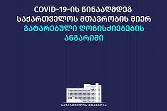 ანგარიში კოვიდ-19