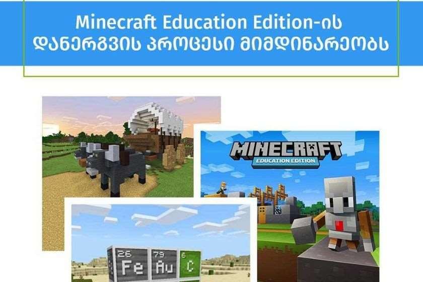Minecraft Education Edition-ის საპილოტე პროგრამა