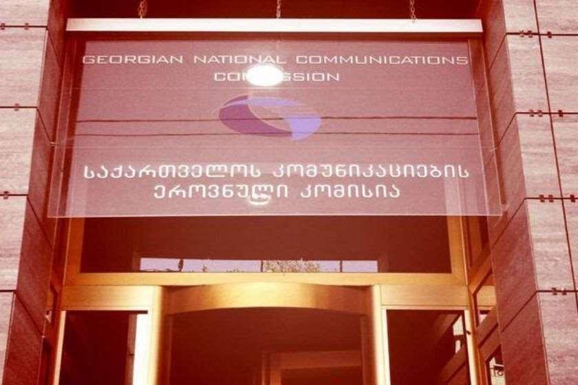 კომუნიკაციების ეროვნული კომისია