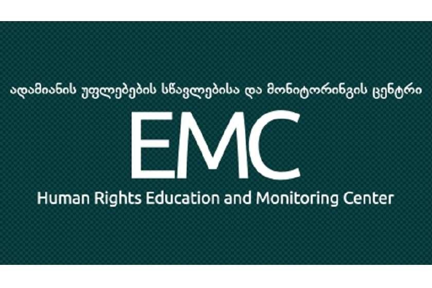 ადამიანის უფლებების სწავლებისა და მონიტორინგის ცენტრი (EMC)