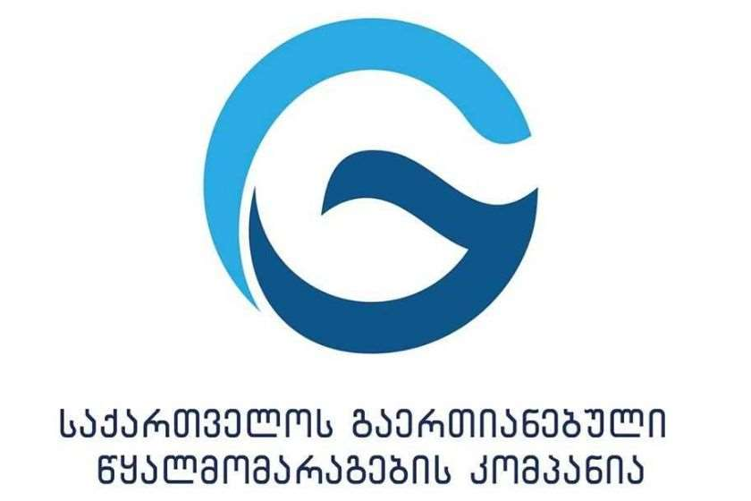 საქართველოს გაერთიანებული წყალმომარაგების კომპანიის ლოგო