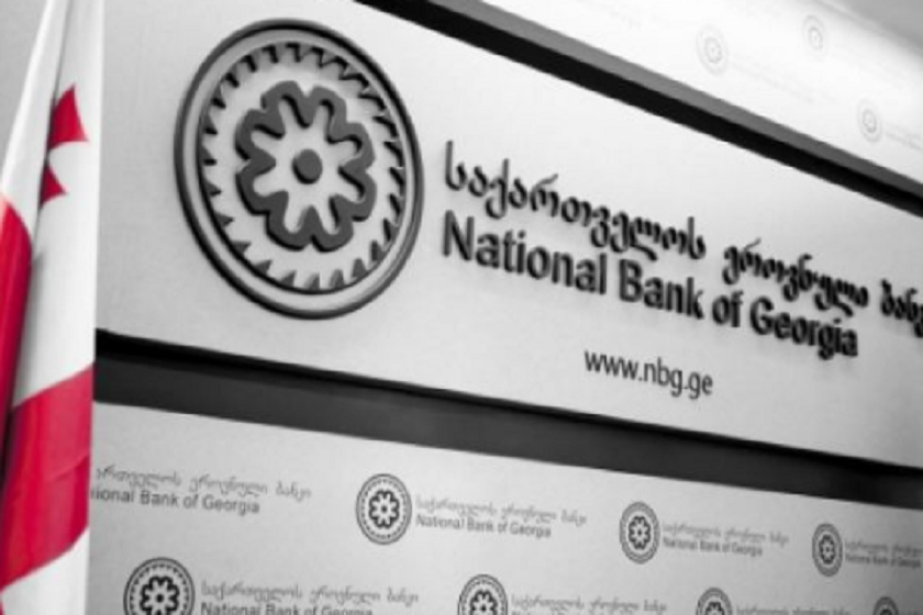 ეროვნული ბანკი